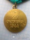 Медаль, За Освобождение Белграда., фото №6