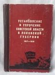 Установление и упрочение Советской Власти в Псковской Губернии (1917-1918 год), фото №2