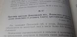 Установление и упрочение Советской Власти в Псковской Губернии (1917-1918 год), фото №8