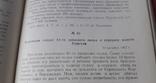Установление и упрочение Советской Власти в Псковской Губернии (1917-1918 год), фото №9