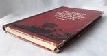 Установление и упрочение Советской Власти в Псковской Губернии (1917-1918 год), фото №10