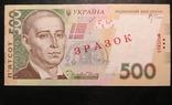 Україна зразок 500 гривень 2006 року (Стельмах)