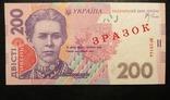 Україна зразок 200 гривень 2007 року (Стельмах)