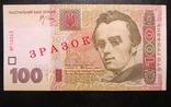 Україна зразок 100 гривень 2005 року (Стельмах)