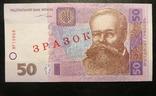 Україна зразок 50 гривень 2004 року (Тігіпко)