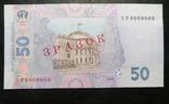 Україна зразок 50 гривень 2004 року (Тігіпко) фото 2