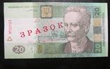 Україна зразок 20 гривень 2003 року (Тігіпко)