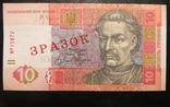 Україна зразок 10 гривень 2006 року (Стельмах) фото 1