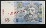 Україна зразок 5 гривень 2004 року (Тігіпко)