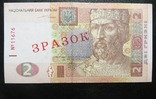 Україна зразок 2 гривні 2004 року (Тігіпко)