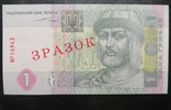 Україна зразок 1 гривня 2004 року (Тігіпко) фото 1