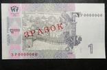 Україна зразок 1 гривня 2004 року (Тігіпко) фото 2