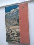 Побежденые вершины. Сборник советского альпинизма 1973-1974.  1976 р., фото №10