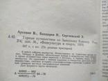В Арсенин.Горные путешествия по горному Кавказу. 1976 р., фото №4