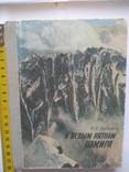 И.Ветров.К белым пятнам Памира.1981 р., фото №2