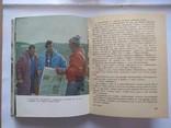 И.Ветров.К белым пятнам Памира.1981 р., фото №7