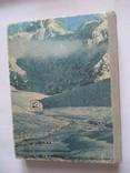 И.Ветров.К белым пятнам Памира.1981 р., фото №10