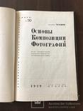 1929 Фотография Культовая Книга Трошина, фото №4