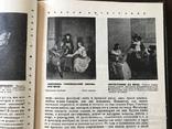 1929 Фотография Культовая Книга Трошина, фото №5