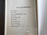1929 Фотография Культовая Книга Трошина, фото №12