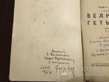 1936 Великий Гетман Мазепа с автографом полковника УНР, фото №3