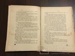 1936 Великий Гетман Мазепа с автографом полковника УНР, фото №6