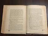 1936 Великий Гетман Мазепа с автографом полковника УНР, фото №8