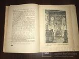 1936 Великий Гетман Мазепа с автографом полковника УНР, фото №11
