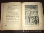 1936 Великий Гетман Мазепа с автографом полковника УНР, фото №12