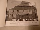 Харків Синагоги України, фото №3