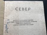1937 Альманах Север, фото №5