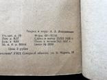 1937 Альманах Север, фото №11