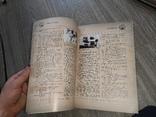 Книга Офтальмологічна клініка імені професора Л.І. Гіршмана 100років Харьков 2008г., фото №6