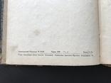 1929 Гидравлический справочник. Штампы Одесса, Румынская оккупация, фото №5