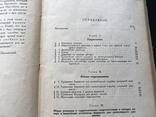 1929 Гидравлический справочник. Штампы Одесса, Румынская оккупация, фото №7