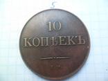 10 копеек 1831 год копия, фото №2