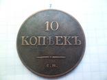 10 копеек 1836 год копия, фото №2