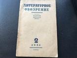 1941 Литературное обозрение, фото №2