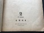 1941 Литературное обозрение, фото №3
