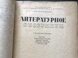 1941 Литературное обозрение, фото №4