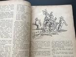 1941 Литературное обозрение, фото №5