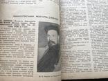 1941 Литературное обозрение, фото №6