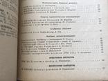 1941 Литературное обозрение, фото №11