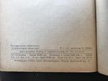 1941 Литературное обозрение, фото №13