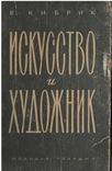 Искусство и Художники. Е. Кибрик, фото №2