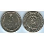 5 рублей 1956 года копия монеты СССР пробная, фото №2