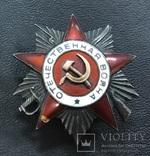 Боевой орден Отечественной войны 2 ст. № 272908, фото №2