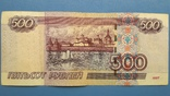 500 рублей с кораблем, мод. 2004г., фото №2