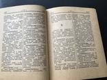 1968 Словарь иностранных слов, фото №5