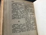 1968 Словарь иностранных слов, фото №8